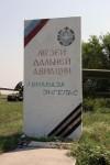 Музей Дальней авиации (Энгельс)