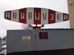 Вход в Курганский авиамузей