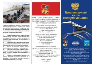 Национальный музей истории авиации