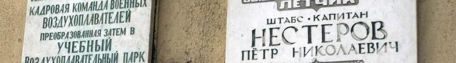 Мемориальную доску Петра Нестерова убрали аккурат к 125-летию со дня его рождения, в феврале 2012 года