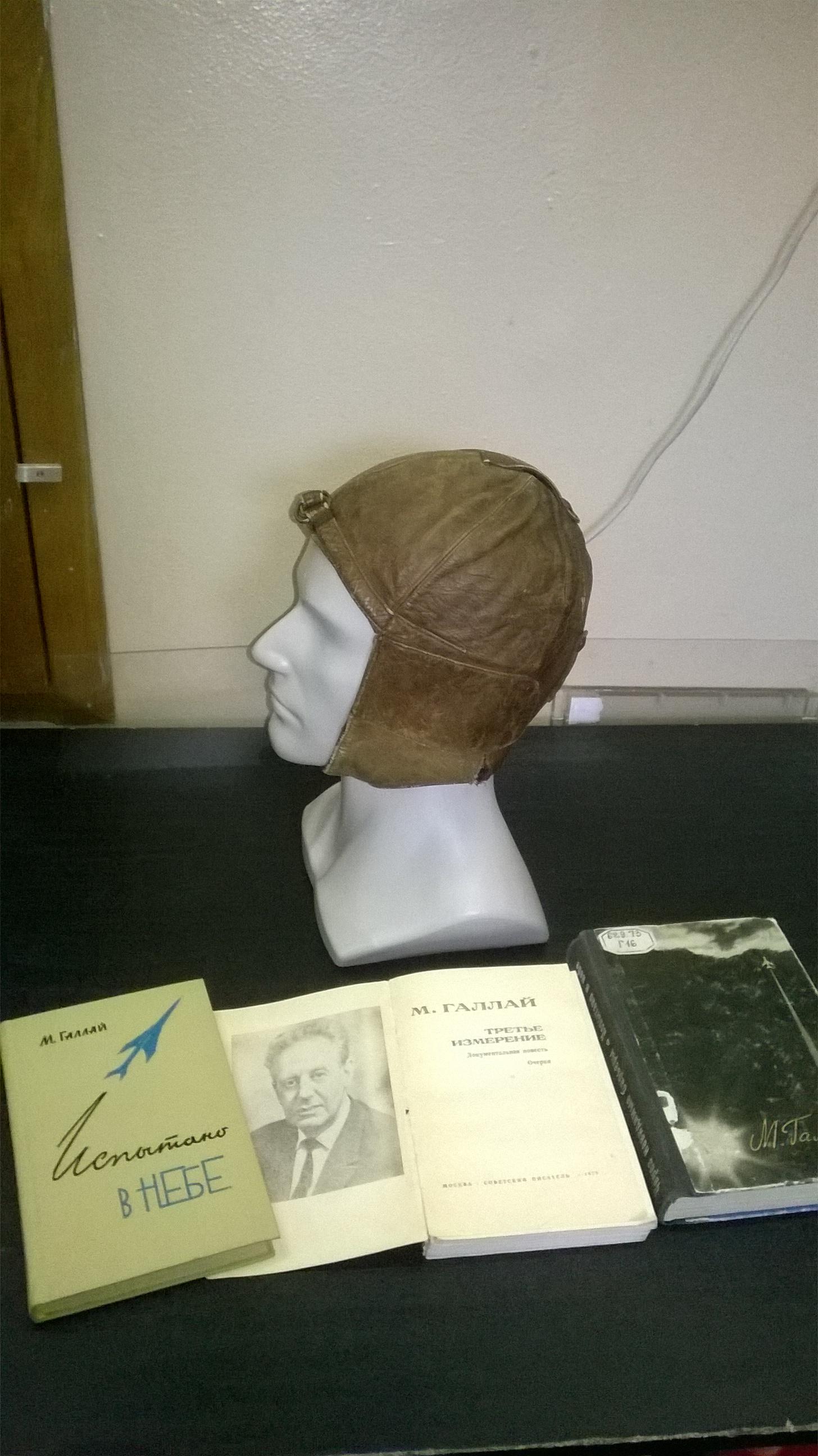 Шлем М.Галлая