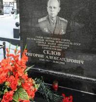памятник Герою Советского Союза, заслуженному летчику-испытателю СССР Григорию Александровичу Седову